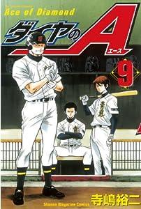 ダイヤのA(9) (週刊少年マガジンコミックス)