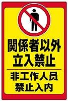 表示看板 「立入禁止(中国語入り)」 反射加工あり 小サイズ 30cm×45cm VH-137SRF