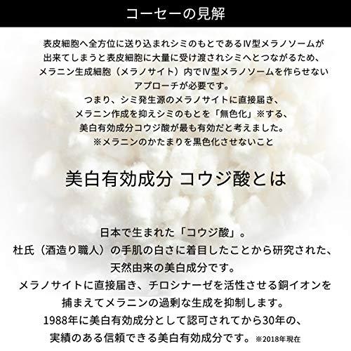 ONEBYKOSE(ワンバイコーセー)【医薬部外品】メラノショットホワイトD(レギュラー)美容液40mL