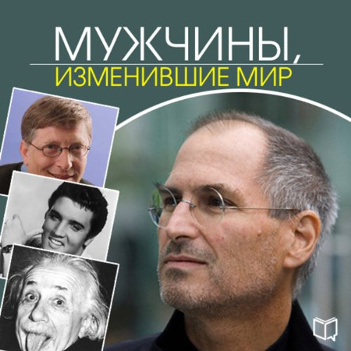 Men Who Changed the World (Russian Edition) audiobook cover art