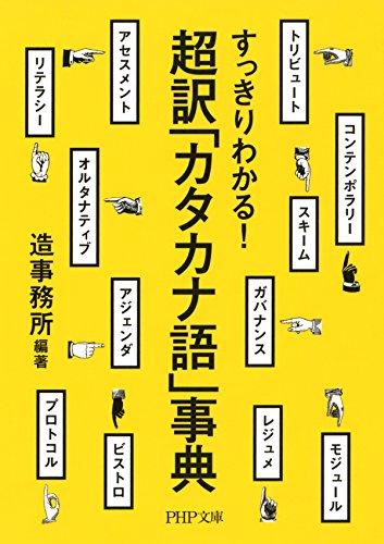 すっきりわかる! 超訳「カタカナ語」事典 PHP文庫