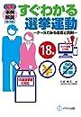 最新事例解説 すぐわかる選挙運動 第3版  ―ケースでみる違反と罰則―18歳以上選挙権・インターネット選挙対応