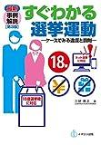最新事例解説 すぐわかる選挙運動[第3版] ―ケースでみる違反と罰則―18歳以上選挙権・インターネット選挙対応