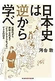 日本史は逆から学べ 近現代から原始・古代まで「どうしてそうなった?」でさかのぼる (知恵の森文庫)
