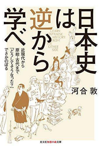 日本史は逆から学べ 近現代から原始・古代まで「どうしてそうなった?」でさかのぼる (知恵の森文庫)の詳細を見る