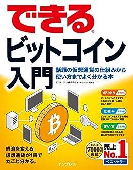 [ビットバンク株式会社, できるシリーズ編集部]のできるビットコイン入門 話題の仮想通貨の仕組みから使い方までよく分かる本 できるシリーズ