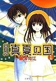 完全版 真夏の国 1 (ジェッツコミックス)