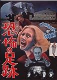 恐怖の足跡/ナイト・タイド(2 in 1) [DVD] image