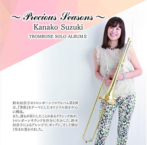 鈴木加奈子トロンボーンソロアルバムII~Precious Seasons~