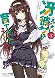 冴えない彼女の育てかた 恋するメトロノーム 3巻 (デジタル版ビッグガンガンコミックス)