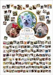 \ワンダホー/平成最後のいぬ年カレンダー2018【小型犬】A2壁掛け