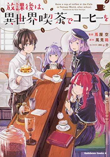 放課後は、異世界喫茶でコーヒーを (角川コミックス・エース)