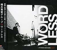 Wordless by Ryosuke Hashizume (2007-12-15)