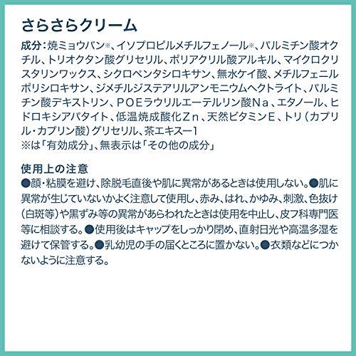 【2020年春発売】【医薬部外品】デオナチュレさらさらクリームワキ用直ヌリ制汗剤クリーム1個