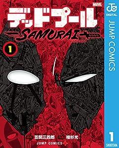 デッドプール:SAMURAI 1巻 表紙画像