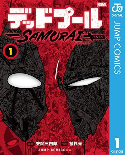 デッドプール:SAMURAI 1 (ジャンプコミックスDIGITAL)
