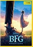 BFG ビッグ・フレンドリー・ジャイアント [レンタル落ち] image