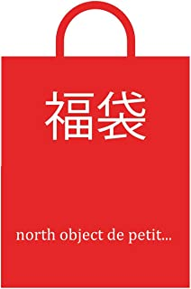 福袋 2020 レディース 福袋 セール 選べる 服 ノースオブジェクトプチ north object de petit.(ノースオブジェクトプチ)