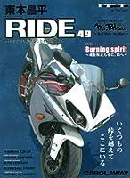 東本昌平RIDE49 (Motor Magazine Mook)