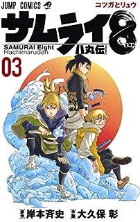 サムライ8 八丸伝 コミック 1-3巻セット [コミック] 大久保彰; 岸本斉史