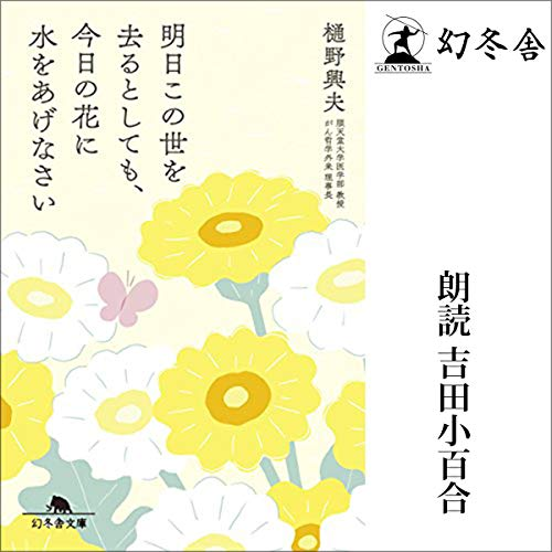 『明日この世を去るとしても、今日の花に水をあげなさい』のカバーアート