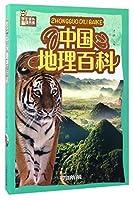 中国地理百科/学生课外必读书系