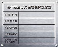 液化石油ガス保安機関認定証(事務所用)シルバープレート《屋外掲示可能》