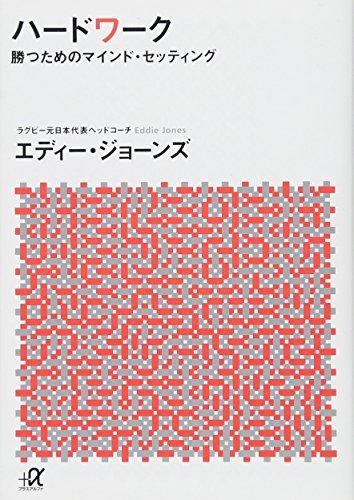ハードワーク 勝つためのマインド・セッティング (講談社+α文庫)