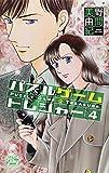 パズルゲーム☆トレジャー 4 (白泉社レディースコミックス)