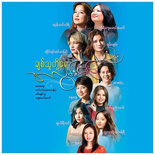 Irene Zin Mar Myint, Ant, Thiri J Maung Maung, Jewel, Lar Dint Htar Yi & Wutyi Htet