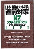 日本語能力試験直前対策 N2 文字 語彙 文法