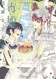 毒姫 4 (眠れぬ夜の奇妙な話コミックス)
