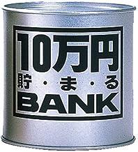 トイボックス メタルバンク10マンエン 8.7x8.7x8.7cm シルバー スチール 569S