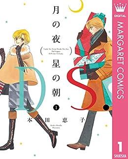 [本田恵子]の月の夜 星の朝 D.S.(ダル・セーニョ) 1 (マーガレットコミックスDIGITAL)