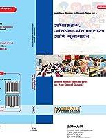 CIDCO Assistant Civil Engineer Exam