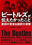 ビートルズが伝えたかったこと ~歌詞の背景と誤訳の深層