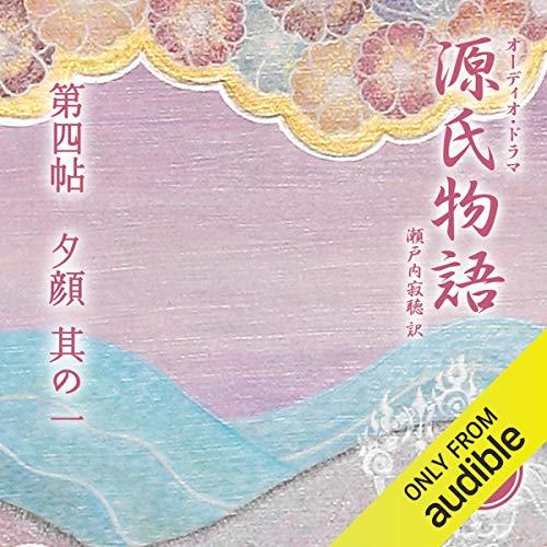 『源氏物語 瀬戸内寂聴 訳 第四帖 夕顔 (其の一)』のカバーアート