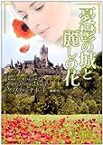 憂鬱の城と麗しの花 (MIRA文庫 CD 1-3)