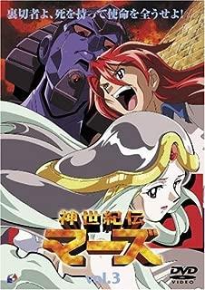 神世紀伝マーズ(3) [DVD]
