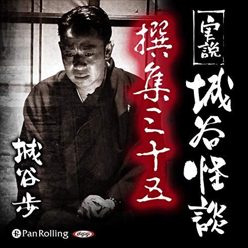 『実説 城谷怪談 撰集三十五』のカバーアート