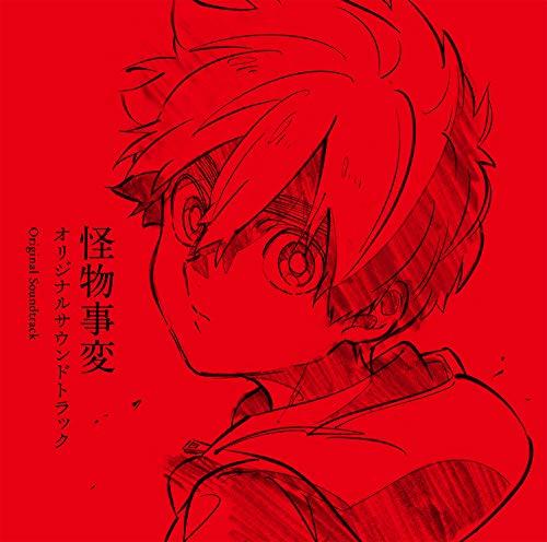 TVアニメ『怪物事変』オリジナルサウンドトラックの拡大画像