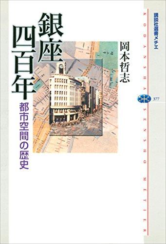 銀座四百年 都市空間の歴史 (講談社選書メチエ)