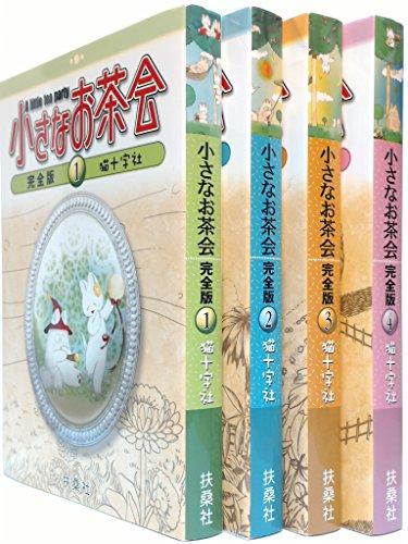小さなお茶会 完全版 コミック 1-4巻セット (小さなお茶会 完全版)