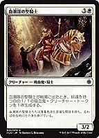 マジック:ザ・ギャザリング 血潮隊の聖騎士(コモン) イクサラン(XLN)
