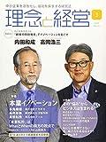 理念と経営 2020年 03 月号 [雑誌]