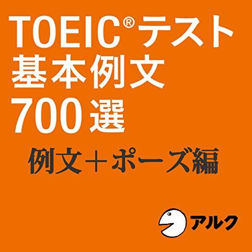 TOEIC(R)テスト 基本例文700選 例文+ポーズ編(アルク)