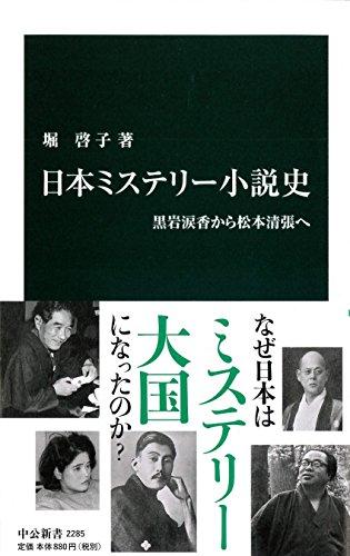 日本ミステリー小説史 - 黒岩涙香から松本清張へ (中公新書)