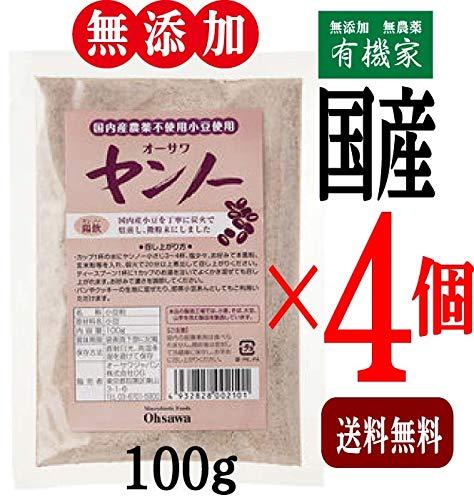 無添加 国産 小豆 全粒粉 ヤンノー 100g×4個★ 送料無料 ネコポス便 ★ 国内産 農薬不使用 小豆 100%・ 香ばしく、ほのかな甘み
