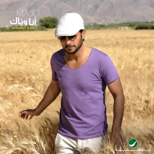 Majid Al Mohandis