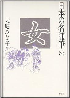 女 (日本の名随筆53)
